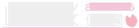 山陽桜保育園 赤磐市の認可保育園